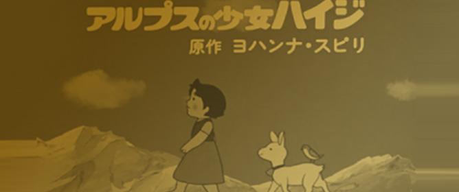 Road to Fame: Social Trajectory of Takahata Isao